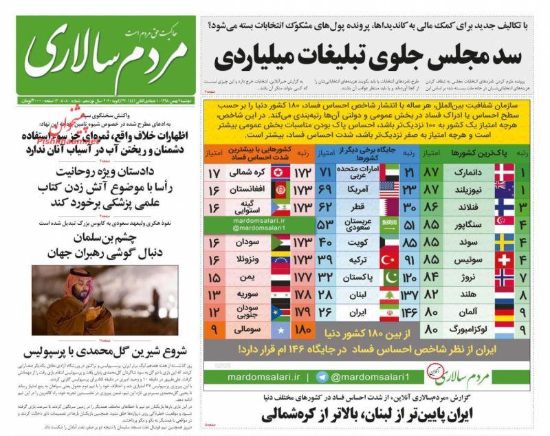 عناوین اخبار روزنامه مردم سالاری در روز دوشنبه ۷ بهمن :