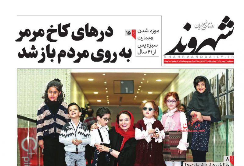 عناوین اخبار روزنامه شهروند در روز دوشنبه ۷ بهمن