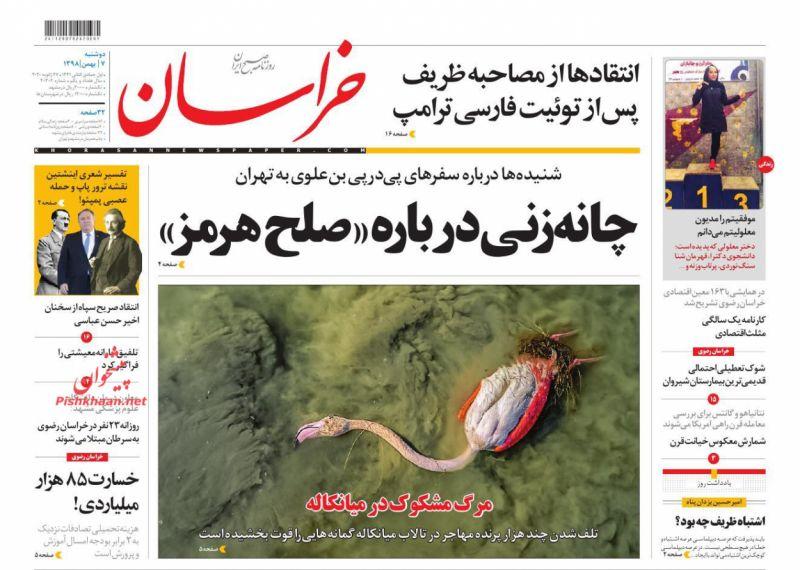 عناوین اخبار روزنامه خراسان در روز دوشنبه ۷ بهمن