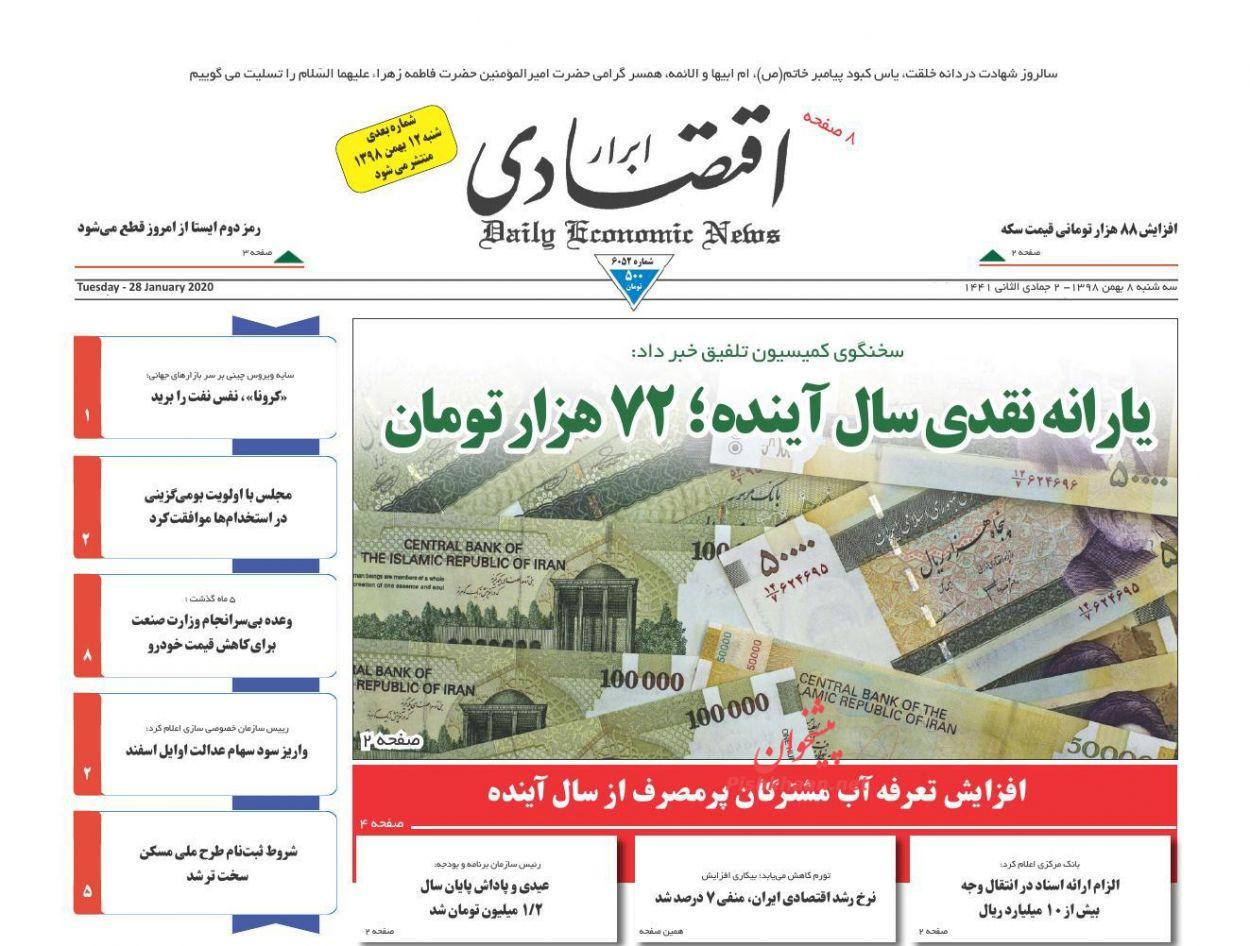 عناوین اخبار روزنامه ابرار اقتصادی در روز سهشنبه ۸ بهمن :