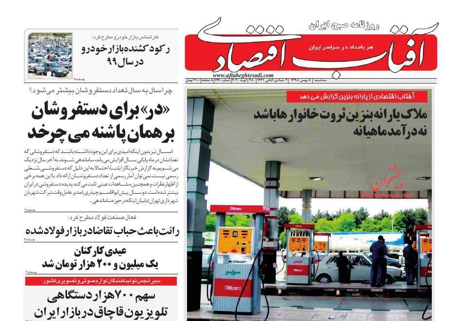 عناوین اخبار روزنامه آفتاب اقتصادی در روز سهشنبه ۸ بهمن :