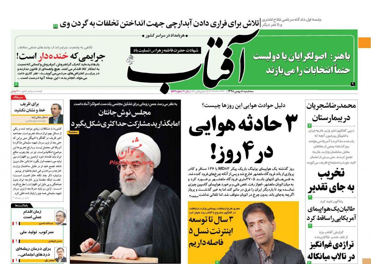 عناوین اخبار روزنامه آفتاب یزد در روز سهشنبه ۸ بهمن :