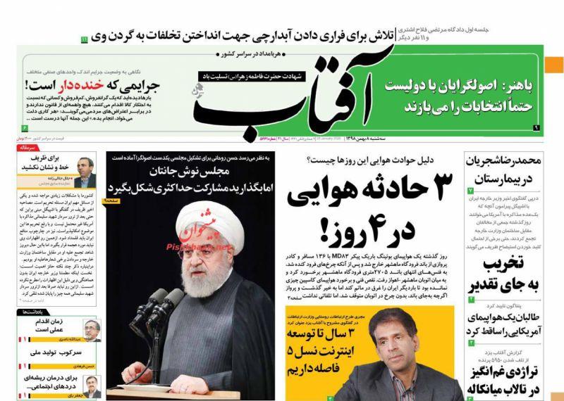 عناوین اخبار روزنامه آفتاب یزد در روز سهشنبه ۸ بهمن