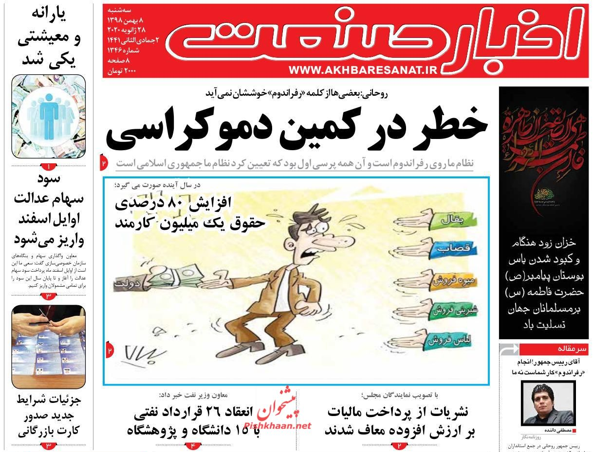 عناوین اخبار روزنامه اخبار صنعت در روز سهشنبه ۸ بهمن :