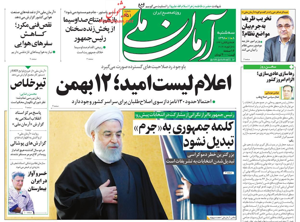 عناوین اخبار روزنامه آرمان ملی در روز سهشنبه ۸ بهمن :
