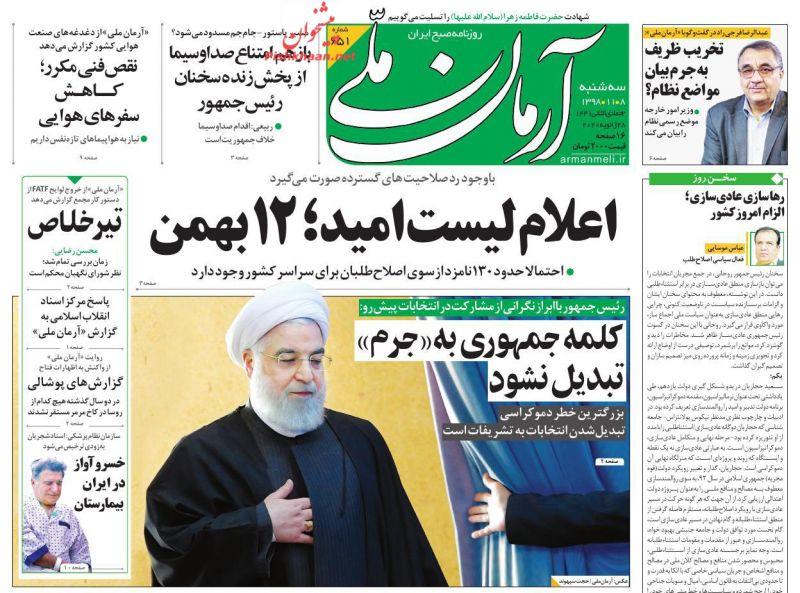 عناوین اخبار روزنامه آرمان ملی در روز سهشنبه ۸ بهمن