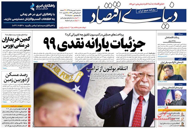 عناوین اخبار روزنامه دنیای اقتصاد در روز سهشنبه ۸ بهمن