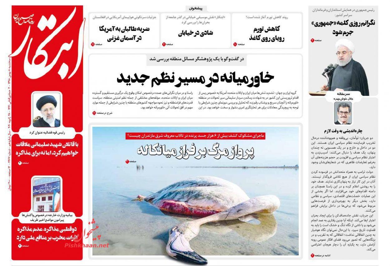 عناوین اخبار روزنامه ابتکار در روز سهشنبه ۸ بهمن :