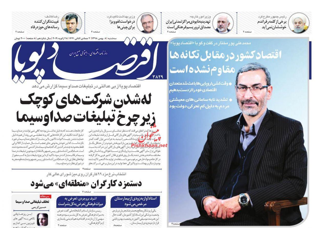 عناوین اخبار روزنامه اقتصاد پویا در روز سهشنبه ۸ بهمن :