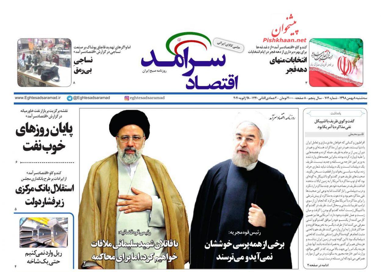 عناوین اخبار روزنامه اقتصاد سرآمد در روز سهشنبه ۸ بهمن :