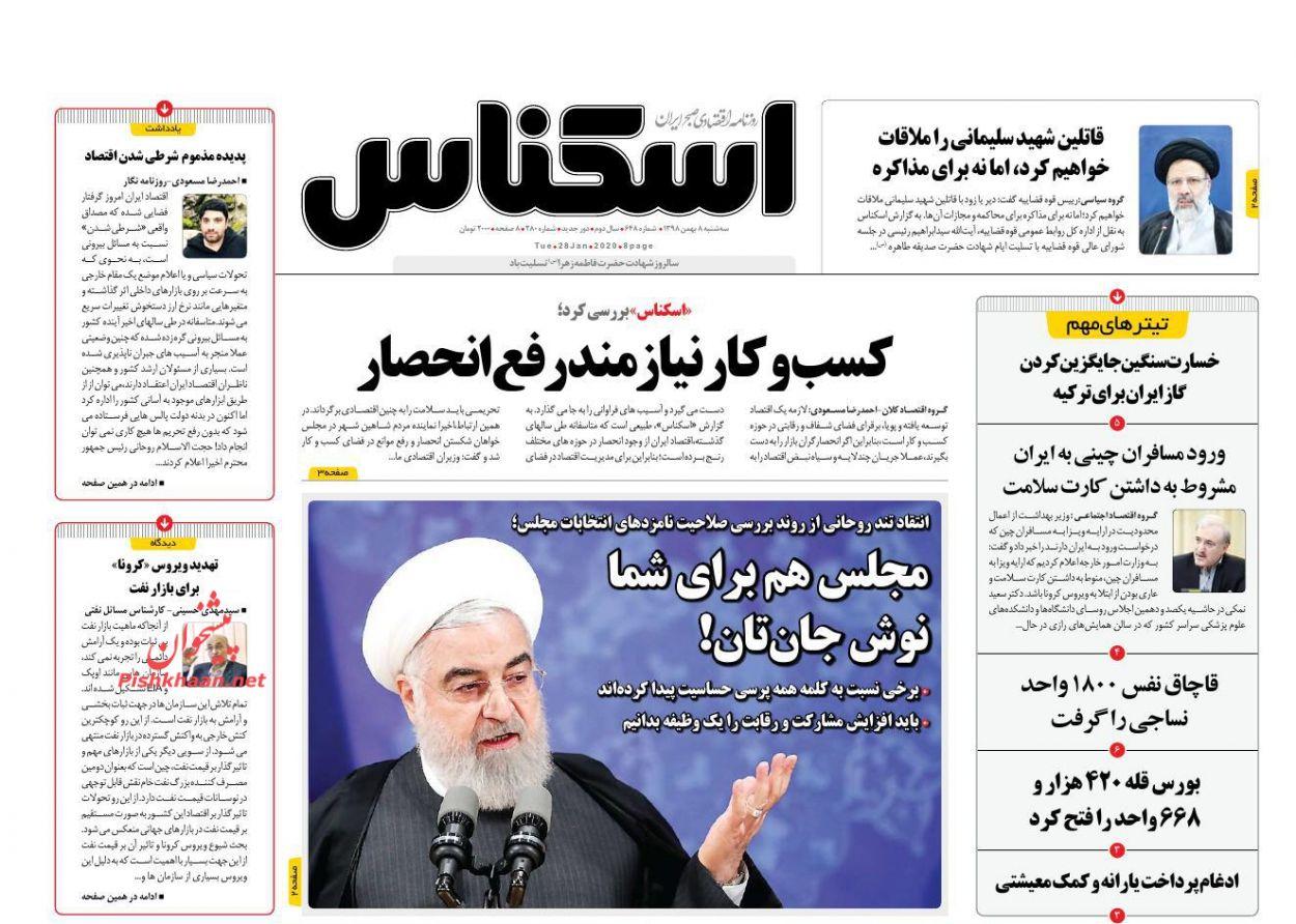 عناوین اخبار روزنامه اسکناس در روز سهشنبه ۸ بهمن :