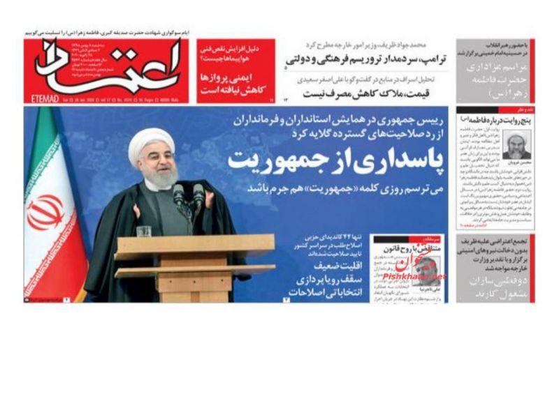 عناوین اخبار روزنامه اعتماد در روز سهشنبه ۸ بهمن :