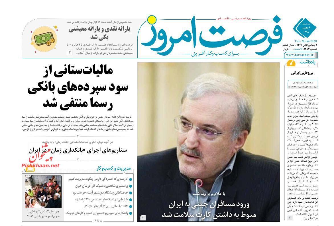 عناوین اخبار روزنامه فرصت امروز در روز سهشنبه ۸ بهمن :