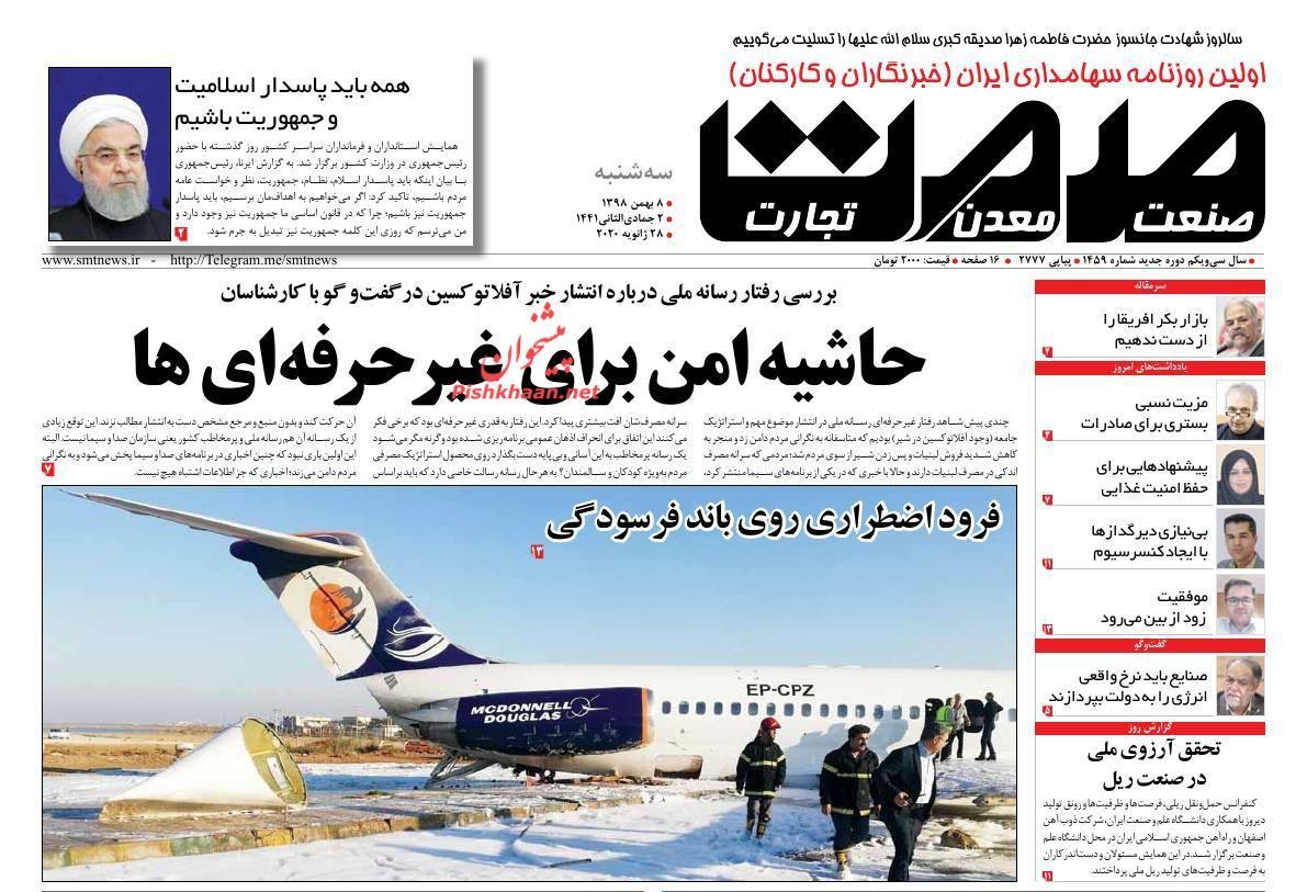 عناوین اخبار روزنامه گسترش صمت در روز سهشنبه ۸ بهمن :