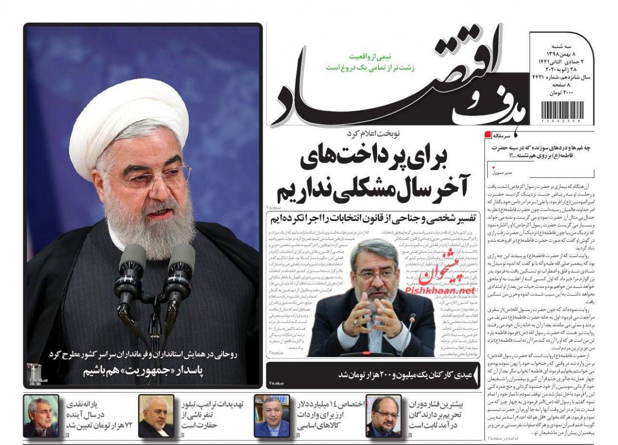 عناوین اخبار روزنامه هدف و اقتصاد در روز سهشنبه ۸ بهمن :