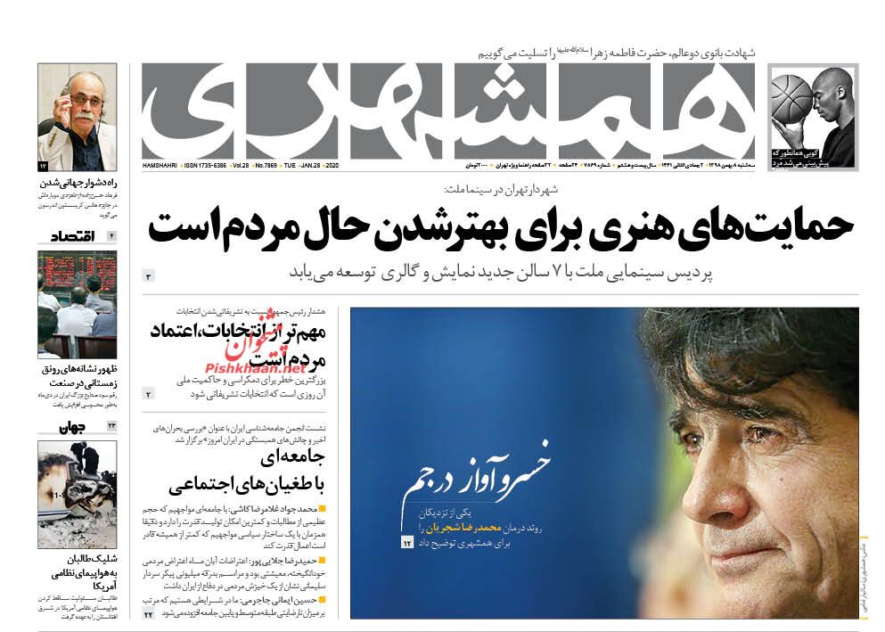 عناوین اخبار روزنامه همشهری در روز سهشنبه ۸ بهمن :