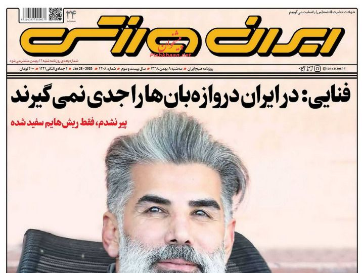 عناوین اخبار روزنامه ایران ورزشی در روز سهشنبه ۸ بهمن :