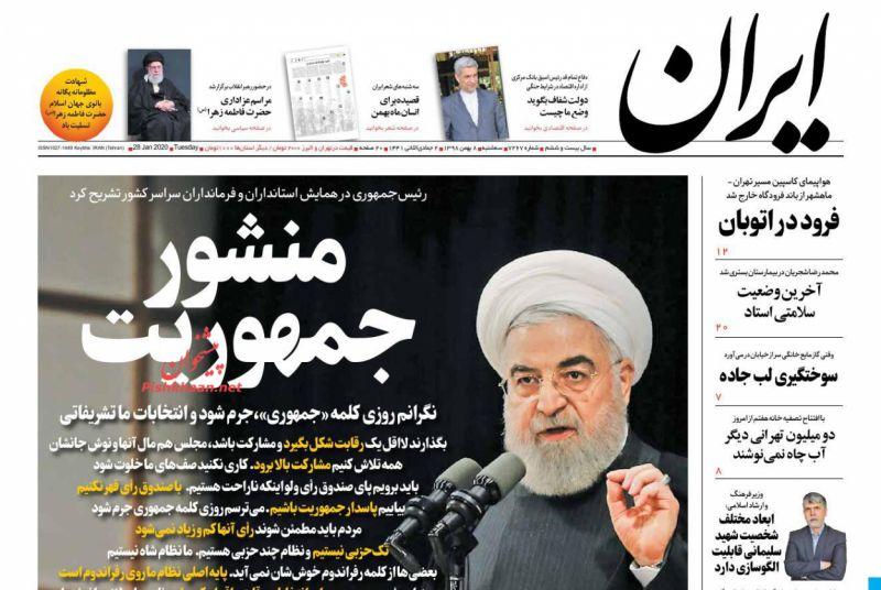 عناوین اخبار روزنامه ایران در روز سهشنبه ۸ بهمن