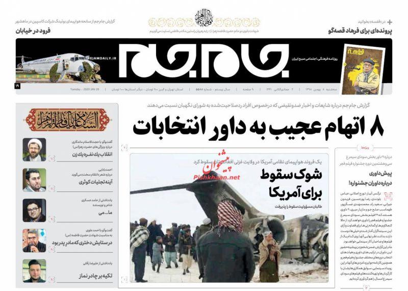 عناوین اخبار روزنامه جام جم در روز سهشنبه ۸ بهمن