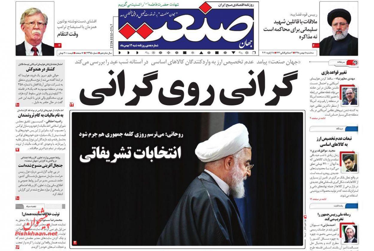 عناوین اخبار روزنامه جهان صنعت در روز سهشنبه ۸ بهمن :