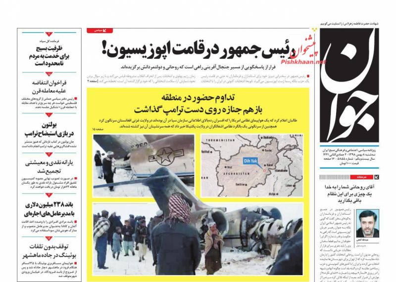 عناوین اخبار روزنامه جوان در روز سهشنبه ۸ بهمن