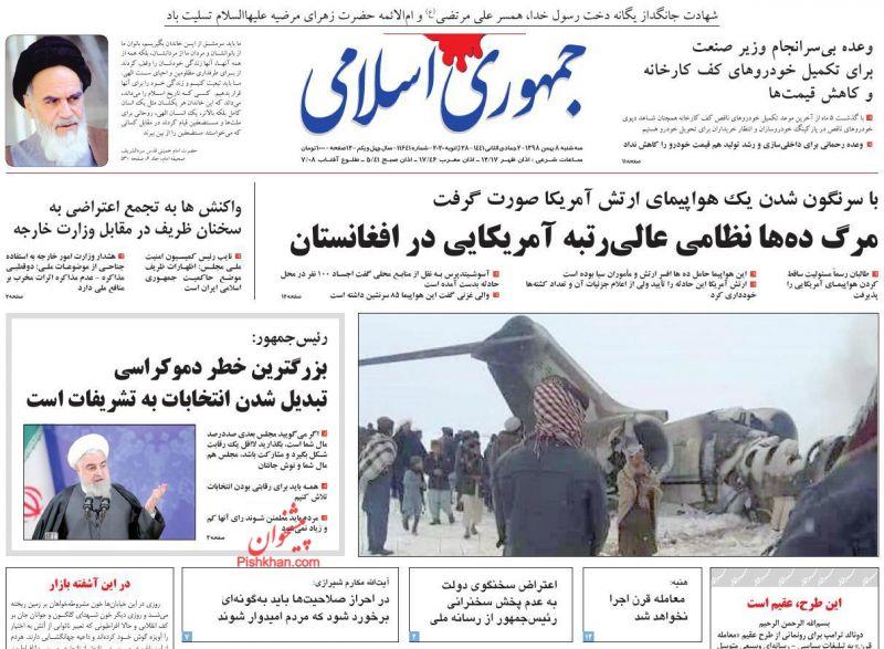 عناوین اخبار روزنامه جمهوری اسلامی در روز سهشنبه ۸ بهمن