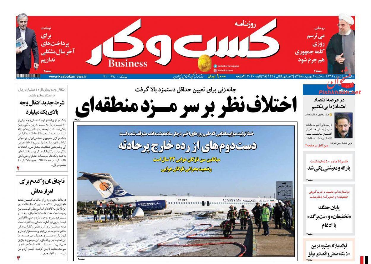 عناوین اخبار روزنامه كسب و كار در روز سهشنبه ۸ بهمن :