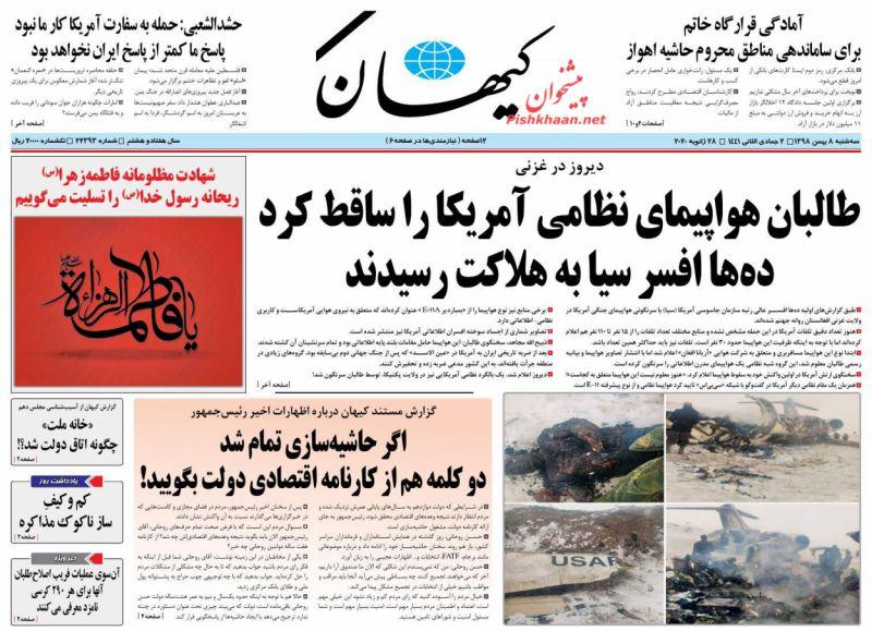عناوین اخبار روزنامه کيهان در روز سهشنبه ۸ بهمن