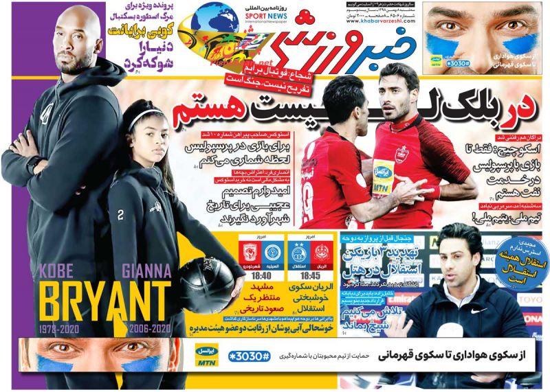 عناوین اخبار روزنامه خبر ورزشی در روز سهشنبه ۸ بهمن