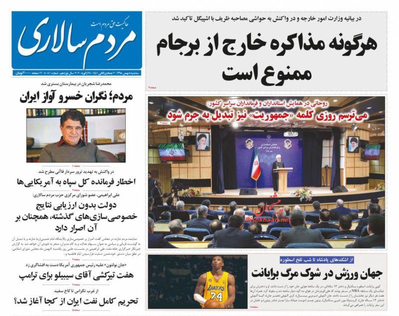 عناوین اخبار روزنامه مردم سالاری در روز سهشنبه ۸ بهمن