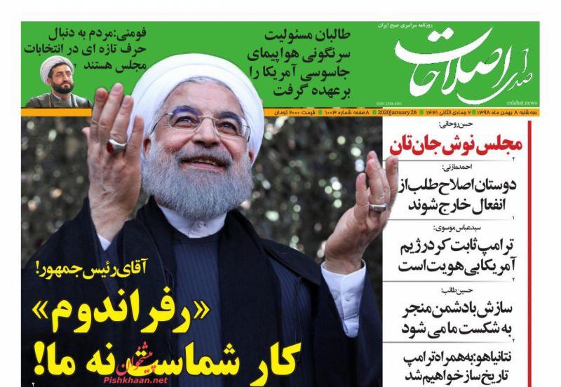 عناوین اخبار روزنامه صدای اصلاحات در روز سهشنبه ۸ بهمن