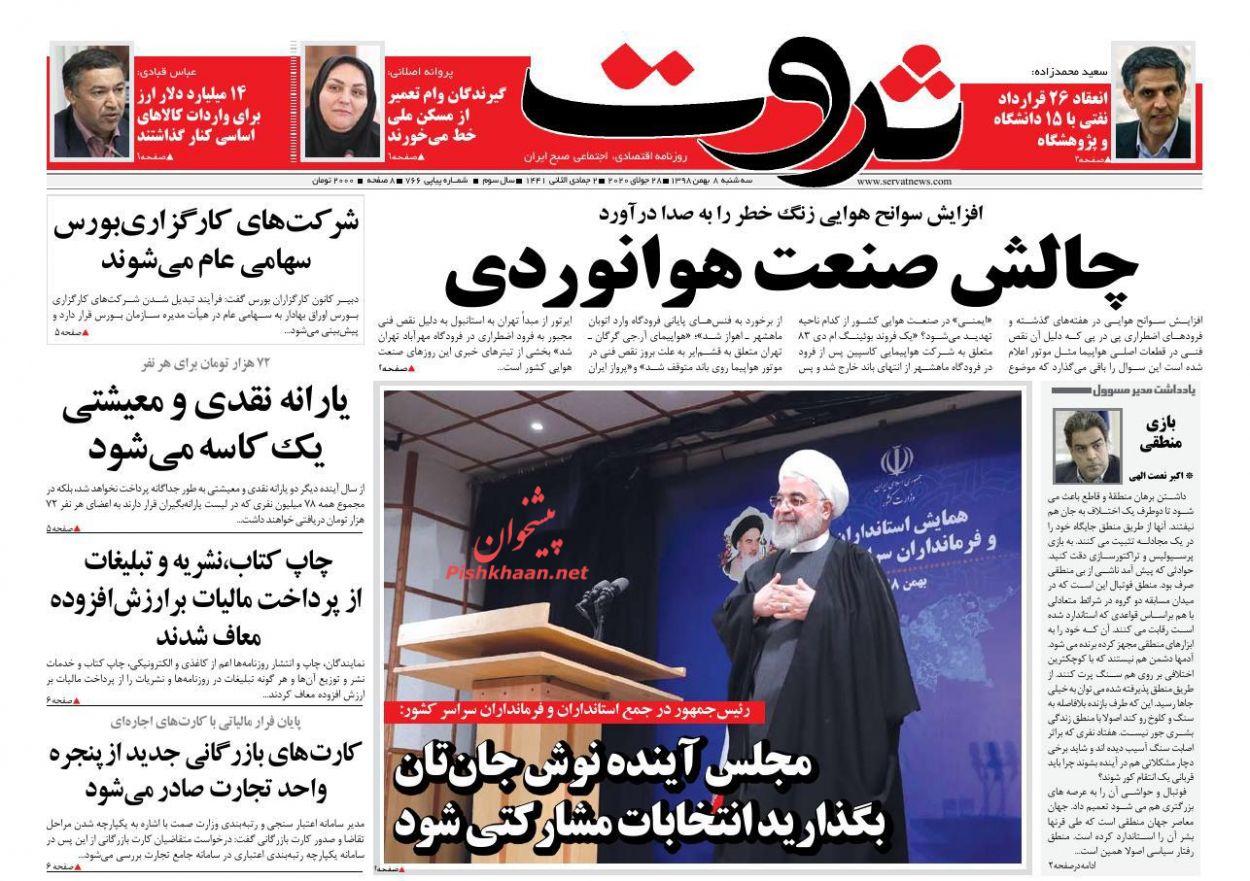 عناوین اخبار روزنامه ثروت در روز سهشنبه ۸ بهمن :
