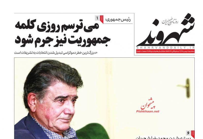 عناوین اخبار روزنامه شهروند در روز سهشنبه ۸ بهمن