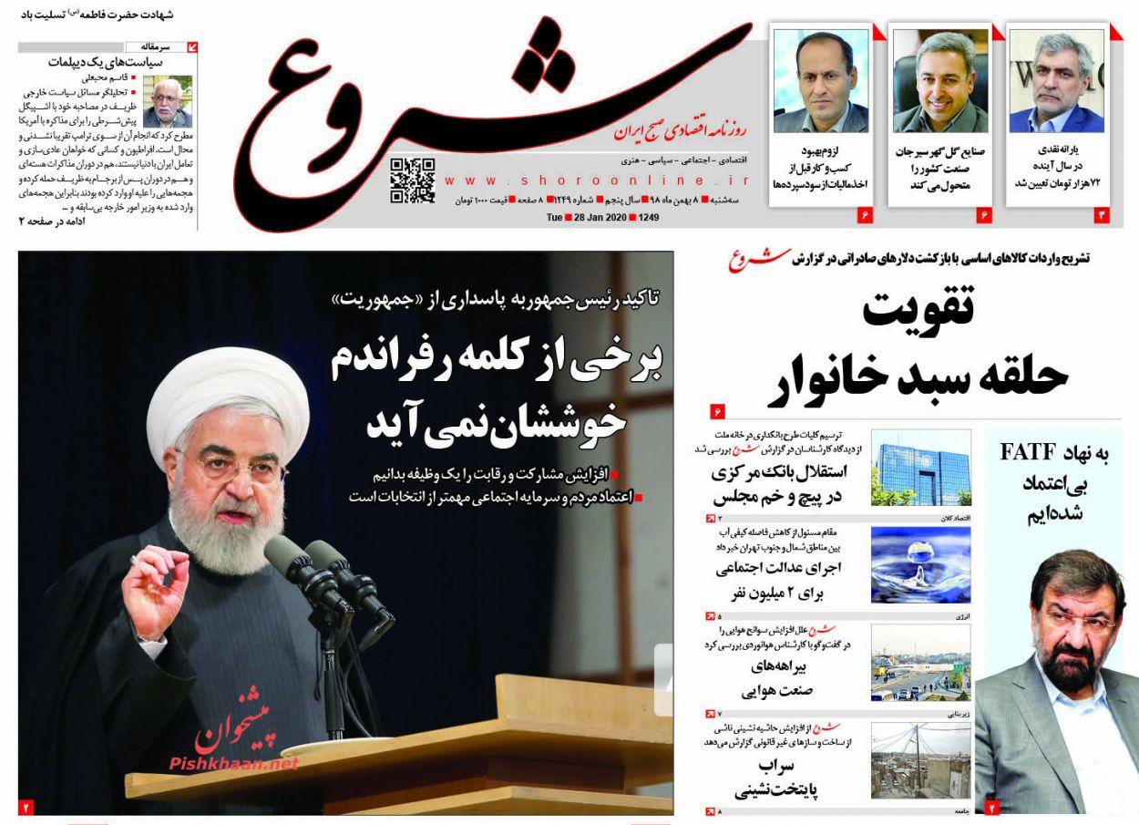 عناوین اخبار روزنامه شروع در روز سهشنبه ۸ بهمن :