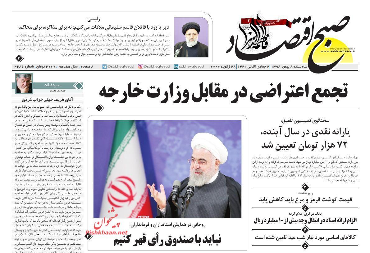 عناوین اخبار روزنامه صبح اقتصاد در روز سهشنبه ۸ بهمن :