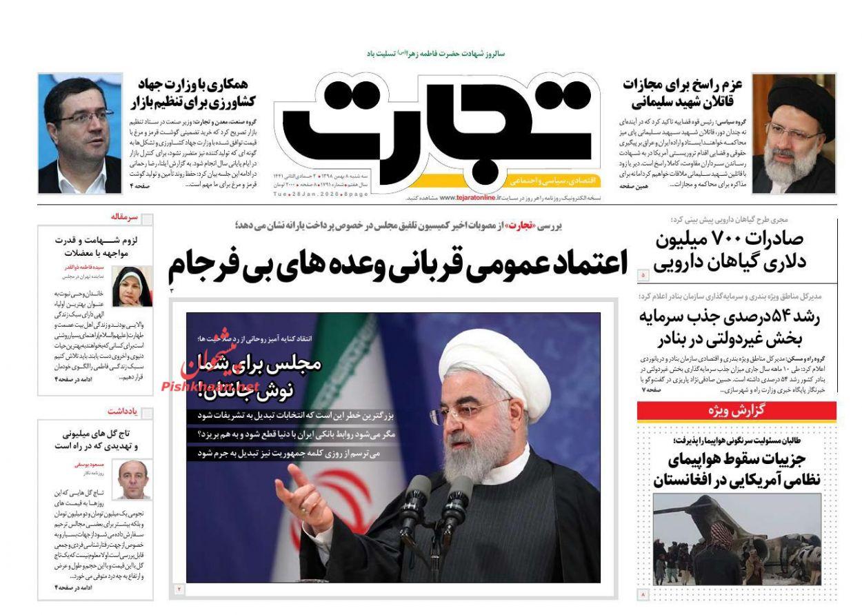 عناوین اخبار روزنامه تجارت در روز سهشنبه ۸ بهمن :
