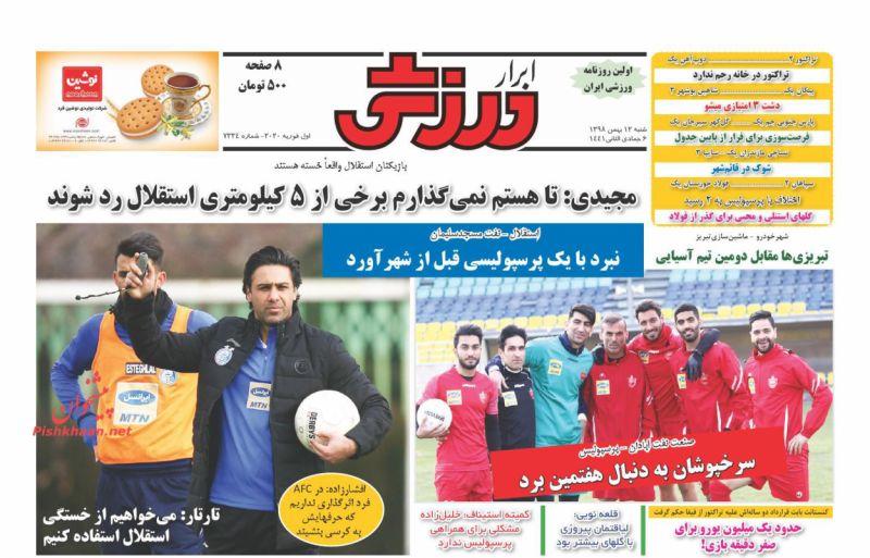 عناوین اخبار روزنامه ابرار ورزشى در روز شنبه ۱۲ بهمن