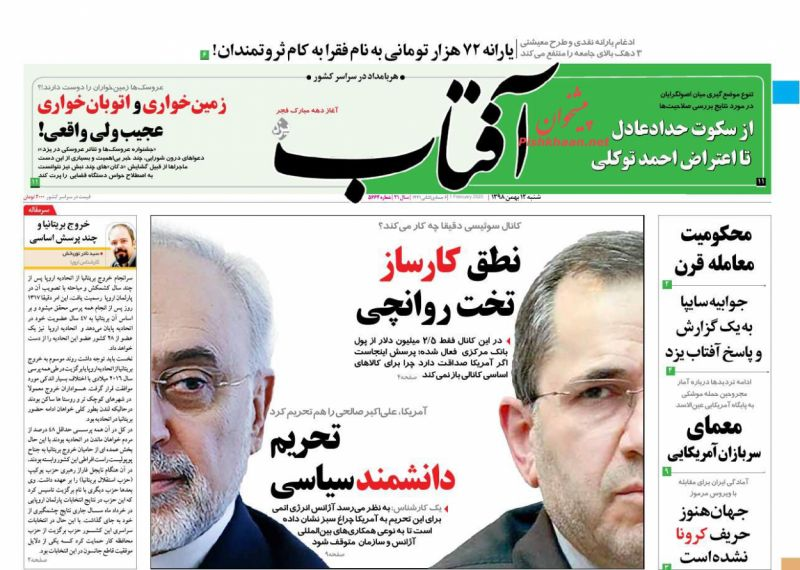 عناوین اخبار روزنامه آفتاب یزد در روز شنبه ۱۲ بهمن