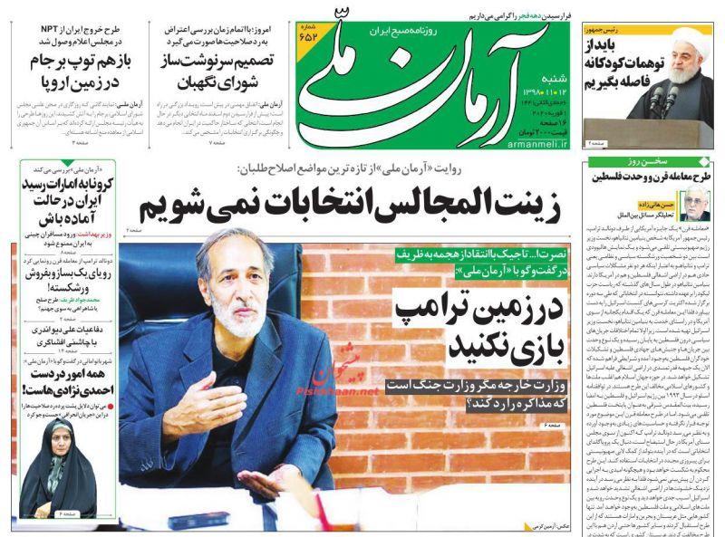 عناوین اخبار روزنامه آرمان ملی در روز شنبه ۱۲ بهمن :