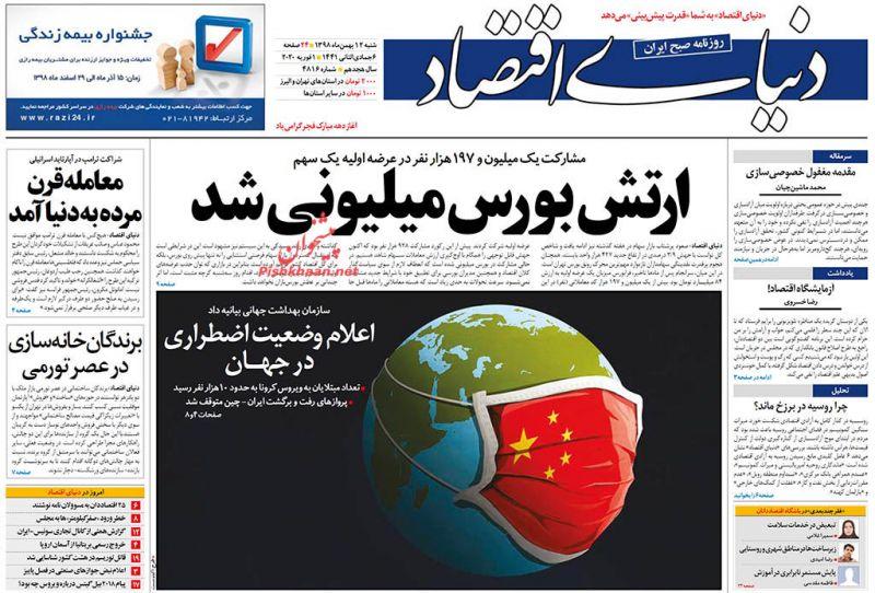 عناوین اخبار روزنامه دنیای اقتصاد در روز شنبه ۱۲ بهمن