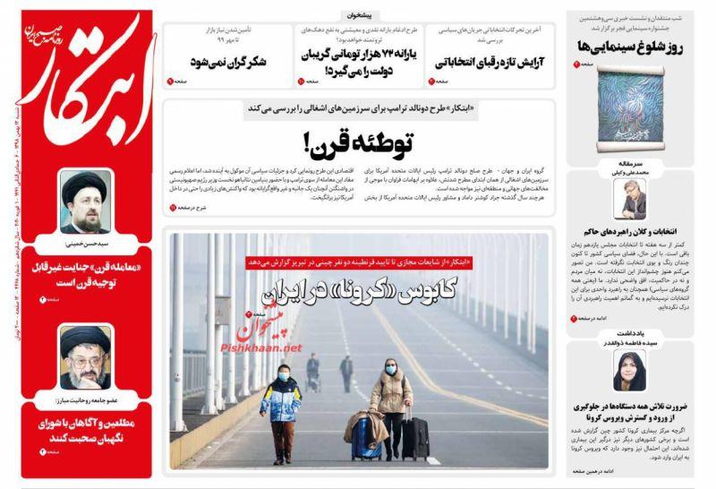 عناوین اخبار روزنامه ابتکار در روز شنبه ۱۲ بهمن
