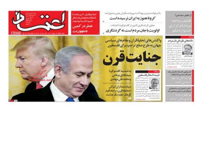 عناوین اخبار روزنامه اعتماد در روز شنبه ۱۲ بهمن :