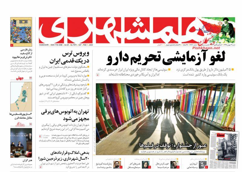 عناوین اخبار روزنامه همشهری در روز شنبه ۱۲ بهمن