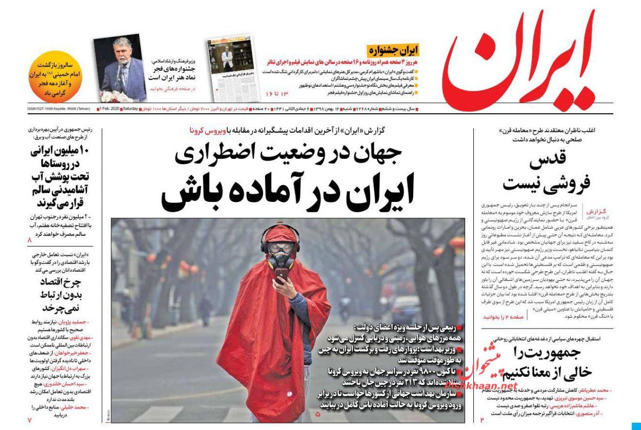 عناوین اخبار روزنامه ایران در روز شنبه ۱۲ بهمن :