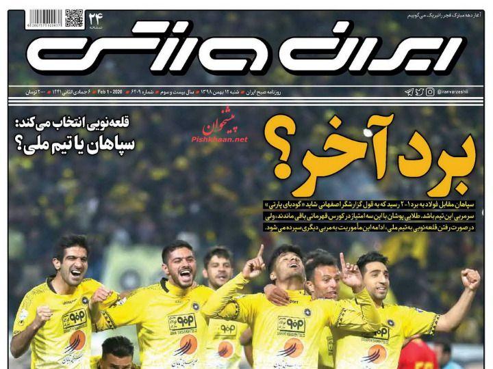 عناوین اخبار روزنامه ایران ورزشی در روز شنبه ۱۲ بهمن
