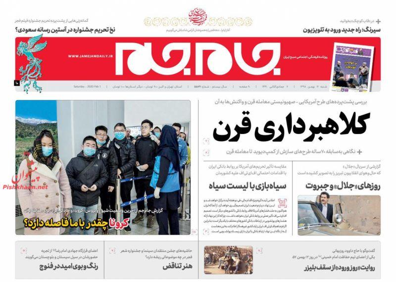 عناوین اخبار روزنامه جام جم در روز شنبه ۱۲ بهمن