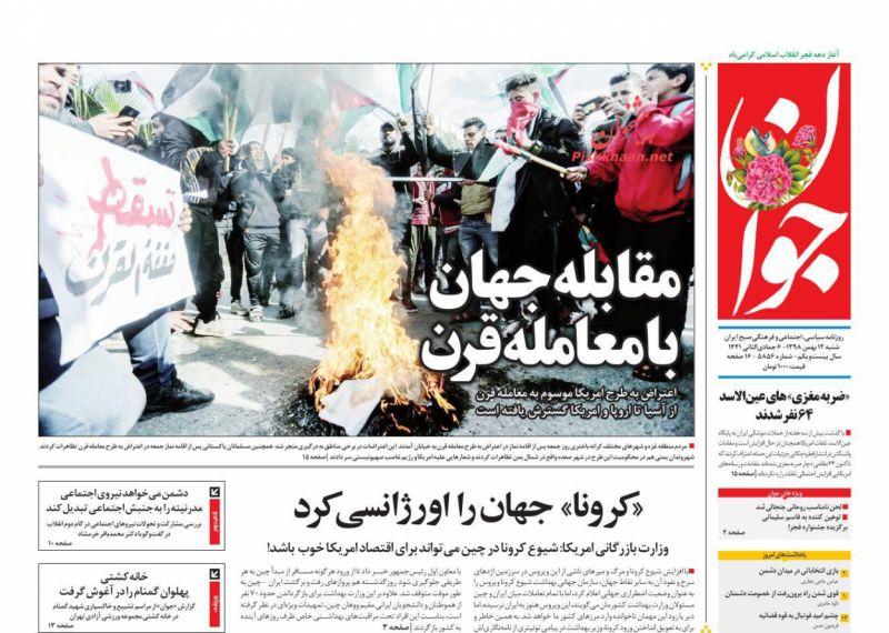 عناوین اخبار روزنامه جوان در روز شنبه ۱۲ بهمن