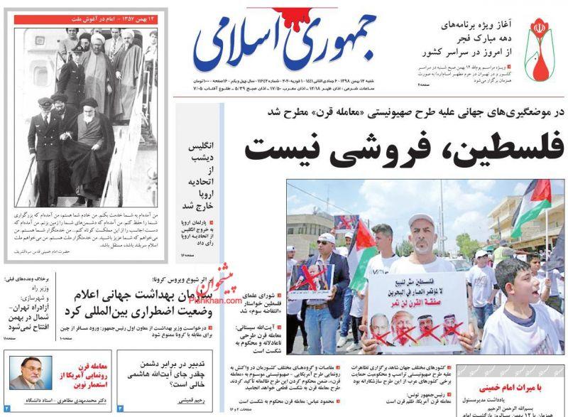 عناوین اخبار روزنامه جمهوری اسلامی در روز شنبه ۱۲ بهمن