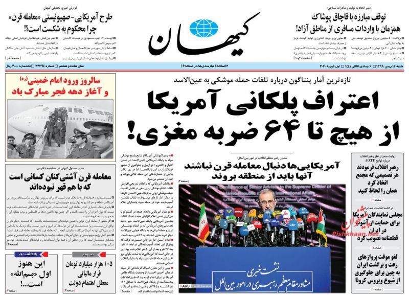 عناوین اخبار روزنامه کيهان در روز شنبه ۱۲ بهمن
