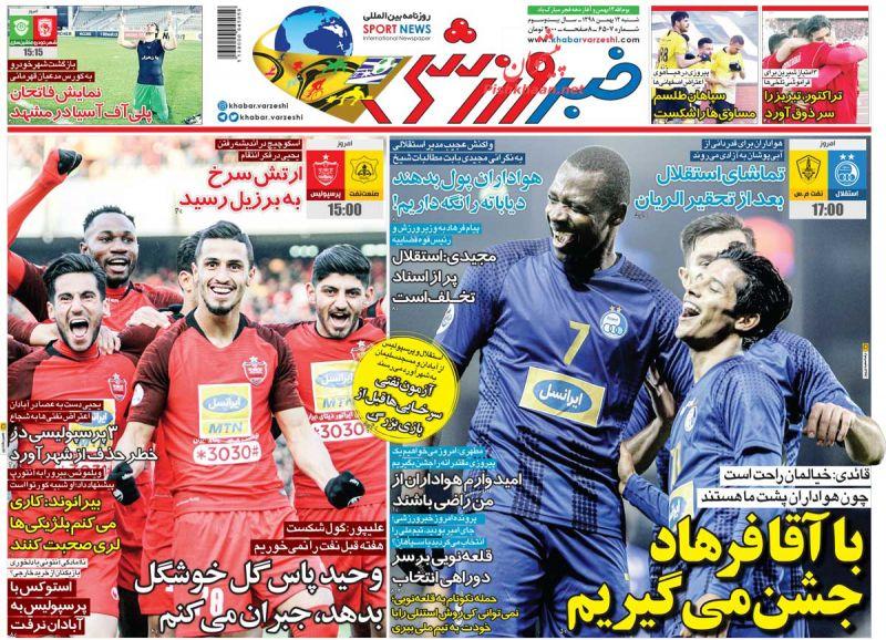 عناوین اخبار روزنامه خبر ورزشی در روز شنبه ۱۲ بهمن